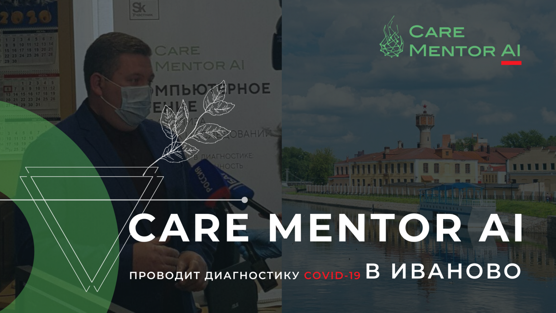 ИИ «Care Mentor AI» теперь и в Ивановской области